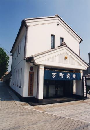 レトロなのれん看板 蔵のまちの交番(栃木市)