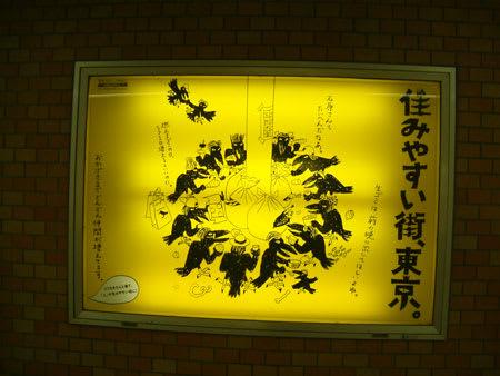 何これ看板 カラスが住みやすい街、東京