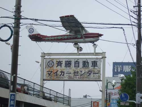あっ、飛行機が看板に留まってる!
