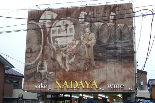 物語看板 お酒の物語世界に誘う壁画