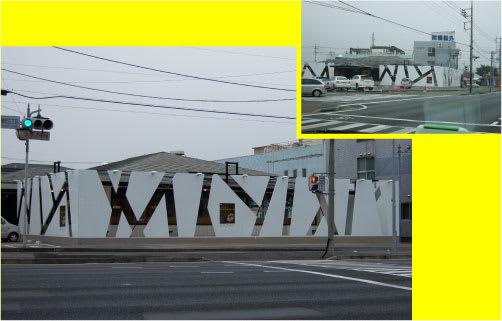 不思議看板 白いフェンスのオブジェが看板