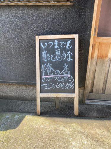 面白看板_豊中01