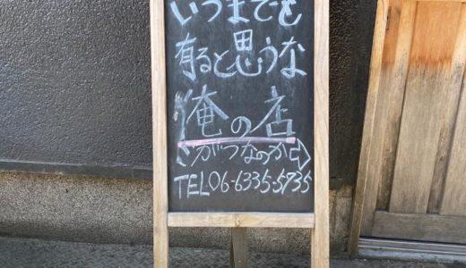 大阪の文化を感じる面白看板